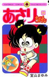 あさりちゃん(34) 漫画