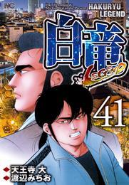 白竜-LEGEND- 41 漫画