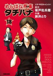 めしばな刑事タチバナ18 ピザ・PIZZA・ピッツァ 漫画