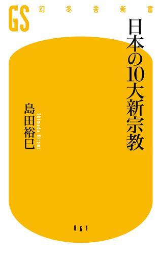 日本の10大新宗教 漫画