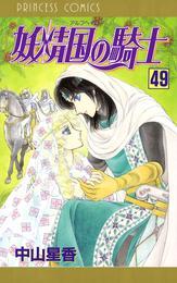 妖精国の騎士(アルフヘイムの騎士) 49 漫画