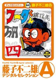 フータくん(4) 漫画