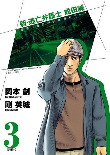 新・逃亡弁護士 成田誠 漫画