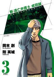 新・逃亡弁護士 成田誠(3) 漫画