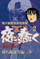 夜に蠢く(2) 勝ち組誕生編 中 漫画