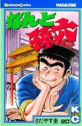なんと孫六(20) 漫画