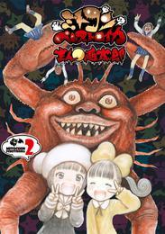 ミトコンペレストロイカ 2巻 漫画