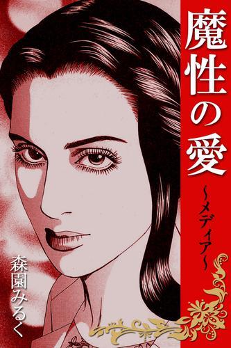 魔性の愛~メディア~ 漫画