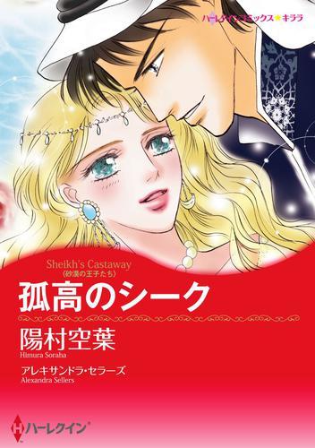 密林で絶対絶命の恋 セット vol. 漫画
