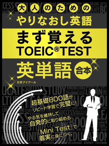 大人のためのやりなおし英語 まず覚える TOEIC TEST 英単語 合本 漫画