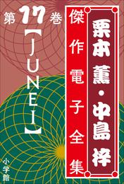 栗本薫・中島梓傑作電子全集17 [JUNE I]