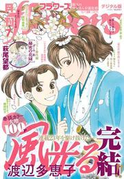 月刊flowers 2020年7月号(2020年5月28日発売)