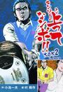 キンゾーの上ってなンボ 大合本2(美麗イラスト付き) 漫画