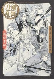 戯曲 ミュージカル『刀剣乱舞』 6 冊セット 最新刊まで