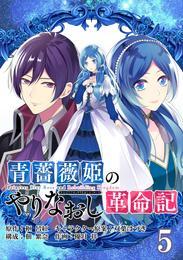 青薔薇姫のやりなおし革命記【分冊版】 5