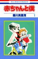 赤ちゃんと僕 (1-18巻 全巻) 漫画