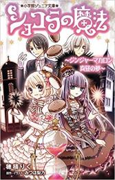 【児童書】ショコラの魔法シリーズ(全5冊)