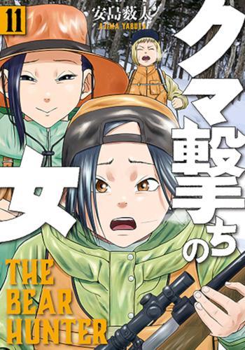クマ撃ちの女 (1-6巻 最新刊) 漫画