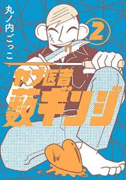 ヤブ医者 薮ギンジ(1-2巻 最新刊)