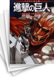 【中古】進撃の巨人 Attack on Titan [バイリンガル版] (1-4巻)