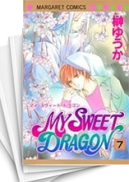 【中古】MY SWEET DRAGON (1-7巻) 漫画