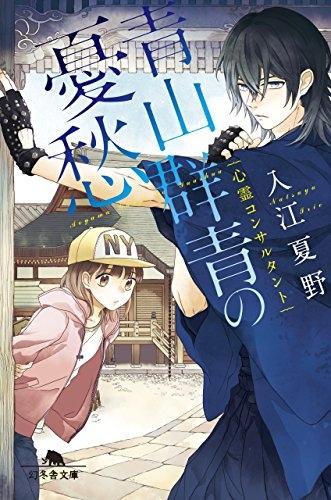【ライトノベル】心霊コンサルタント 青山群青の憂愁 漫画