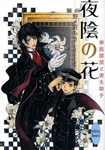 【ライトノベル】夜陰の花 華族探偵と書生助手 漫画