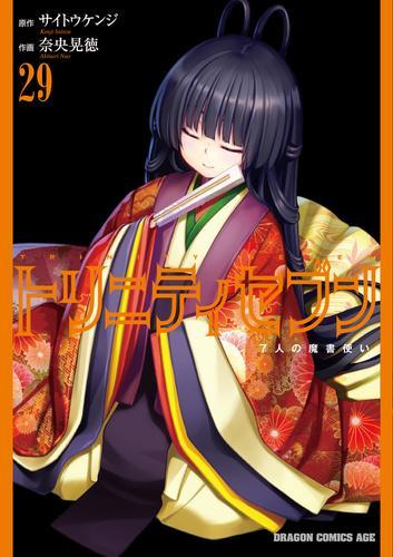 トリニティセブン 7人の魔書使い (1-17巻 最新刊) 漫画