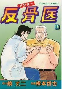 ドクター反骨医 (1-20巻 全巻) 漫画