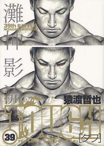 TOUGH タフ (1-39巻 全巻) 漫画