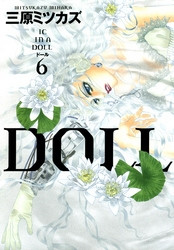 DOLL 6 冊セット全巻 漫画