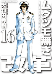ムダヅモ無き改革 16 冊セット最新刊まで 漫画