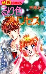 るり色プリンセス 4 冊セット全巻