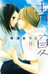 青Ao-Natsu夏 8 冊セット全巻 漫画