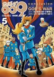 サイボーグ009完結編 5 冊セット全巻 漫画