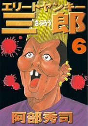エリートヤンキー三郎(6) 漫画