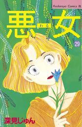 悪女(わる)(29) 漫画