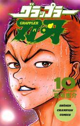 グラップラー刃牙 10 漫画