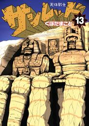 天体戦士サンレッド13巻 漫画