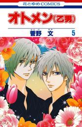 オトメン(乙男) 5巻 漫画