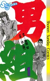 男組(1) 漫画