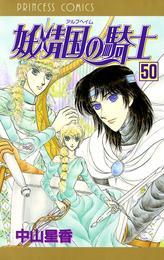 妖精国の騎士(アルフヘイムの騎士) 50 漫画