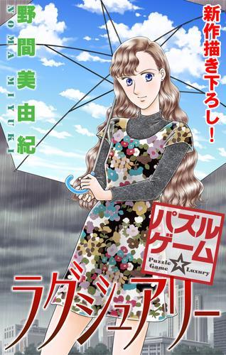 Love Silky パズルゲーム☆ラグジュアリー story 漫画