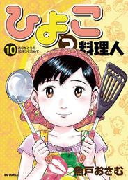 ひよっこ料理人(10) 漫画