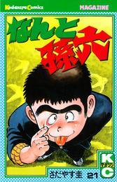 なんと孫六(21) 漫画