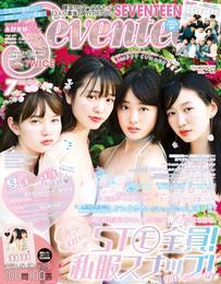 Seventeen (セブンティーン) 2017年7月号 漫画