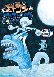 ミトコンペレストロイカ 3巻 漫画