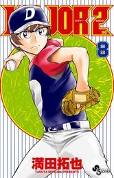 MAJOR 2nd(メジャーセカンド)(8) 漫画