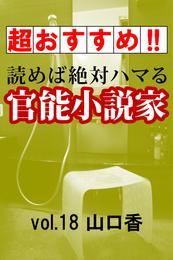 【超おすすめ!!】読めば絶対ハマる官能小説家vol.18山口香 漫画