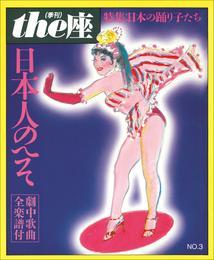 the座 3号 日本人のへそ(1985) 漫画
